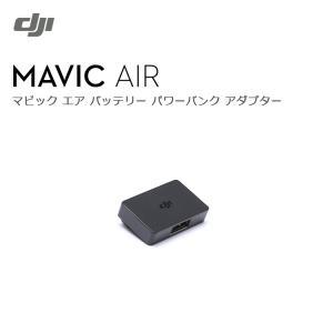 Mavic Air バッテリー - パワーバンク アダプター ドローン マビック エア DJI|lfs