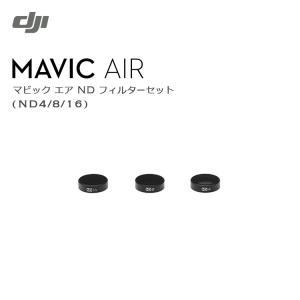 Mavic Air NDフィルターセット(ND4/8/16) ドローン マビック エア DJI