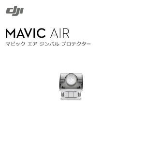 【送料別】Mavic Air Gimbal Protector ドローン マビック エア DJI|lfs