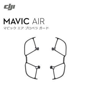 Mavic Air プロペラガード ドローン マビック エア DJI|lfs