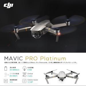 MAVIC PRO PLATINUM ドローン マビック DJI 4K P4 4km対応 スマホ操作 ドローンレース 小型 カメラ ビデオ 空撮 アプリ ActiveTrack 障害物自動回避|lfs