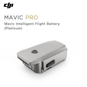 MAVIC PRO マビック Platinum色 インテリジェント フライト バッテリー Mavicバッテリー 予備バッテリー MAVIC備品 アクセサリー 予備電源 マビック プロ|lfs