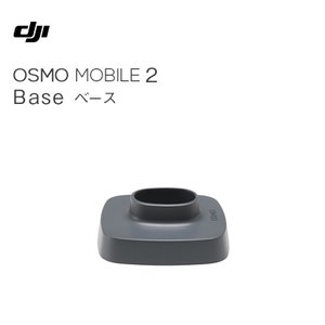OSMO MOBILE 2 オスモモバイル2 ベース base アクセサリー 備品 スタビライザー スマホ iphone ビデオ カメラ 手ブレ補正 DJI GO PRO 国内正規品|lfs