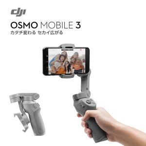 Osmo Mobile 3 オスモ モバイル 3 スタビライザー スマホ iphone ビデオ カメ...