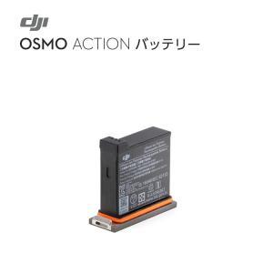 Osmo Action バッテリー オスモ アクション ビデオカメラ アクションカメラ 手ぶれ補正 デジタルカメラ 4K動画 充電 電池|lfs