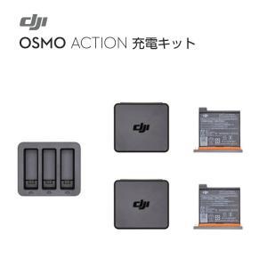 Osmo Action 充電キット 充電器 ハブ バッテリー オスモ アクション ビデオカメラ アクションカメラ 手ぶれ補正 デジタルカメラ 4K動画 充電 電池|lfs
