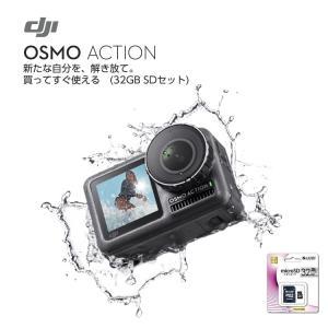 DJI OSMO Action アクションカメラ オスモアクション オスモ アクション ビデオカメラ 手ぶれ補正 4K動画 HDR動画 防水 【国内正規品】 (32GB SDセット)|lfs
