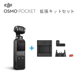 Osmo Pocket & 拡張キット オスモポケット 3軸スタビライザー ジンバル ハンドヘルドカメラ スマホ iPhone 映画 高性能 コンパクト プロ 国内正規品|lfs