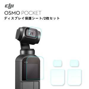 DJI Osmo Pocket オスモポケット 画面シール 保護フィルム レンズ保護 高透過率 極薄 全面保護 指紋防止 カメラ保護フィルム 2枚入り|lfs