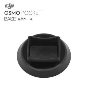 DJI Osmo Pocket スタンド アクセサリー ベース オスモポケット|lfs