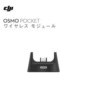 DJI Osmo Pocket オスモポケット ワイヤレス モジュール ベース スタビライザー 遠隔操作 スマホ iPhone 映画 カメラアクセサリー プロ Part5 国内正規品|lfs