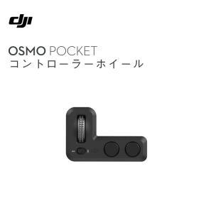 DJI Osmo Pocket オスモポケット コントローラーホイール ジンバル制御 ジンバルモード切り替え スマホ iPhone 映画 カメラアクセサリー プロ Part6 国内正規品|lfs