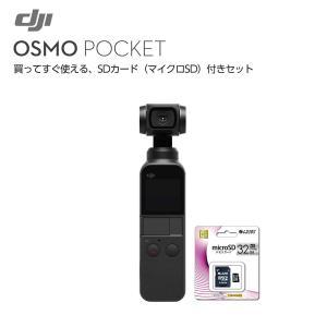 DJI Osmo Pocket オスモポケット 3軸スタビライザー ジンバル ハンドヘルドカメラ スマホ iPhone 映画 高性能 コンパクト プロ 国内正規品 (32GB SDセット)|lfs