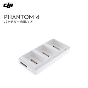 ■商品説明 Phantom 4バッテリー充電ハブは、Phantom 4インテリジェントフライトバッテ...