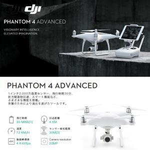 PHANTOM 4 Advanced ファントム4 ドローン アドバンスド 上級 DJI|lfs