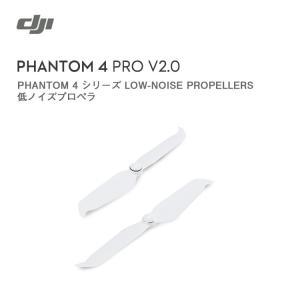 ■Phantom 4 Pro V2.0 とは・・  Phantom 4 Pro V2.0はPhant...