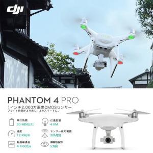 PHANTOM 4 PRO+ ディスプレイ付き ブラック OBSIDIAN ファントム4 プロ ドローン DJI 4K P4 映画 4km対応 カメラ ビデオ 空撮 アプリ連動 ActiveTrack|lfs
