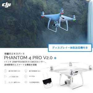 【国内正規品】PHANTOM 4 PRO V2.0 + プラス ファントム4 プロ ディスプレイ付き ディスプレイ一体型 ドローン DJI 4K P4 空撮 ノイズ低減 4dB 5方向障害物検知|lfs