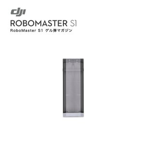 DJI RoboMaster ロボマスター S1 ゲル弾マガジン 知育玩具 教育用ロボット ロボット工学 プログラミング AI サバゲー 子供 FPVシューティング 国内正規品|lfs