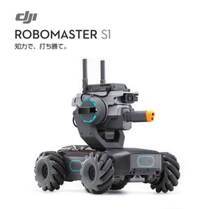 DJI RoboMaster ロボマスター S1 知育玩具 教育用ロボット ロボット工学 プログラミング AI サバゲー 子供 RoboMaster FPVシューティング 国内正規品|lfs