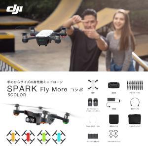DJI SPARK スパーク FLY MORE コンボ 小型ドローン セルフィードローン iPhone 高性能 ポケットドローン カメラ付き FPV カメラ スマホ DJI正規代理店|lfs