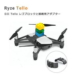 DJI TELLO用 LEGO アダプター ドローン用アクセサリ ドローン テロー セルフィー 航空法規制外 FPV 日本 ライズ・ロボティクス|lfs