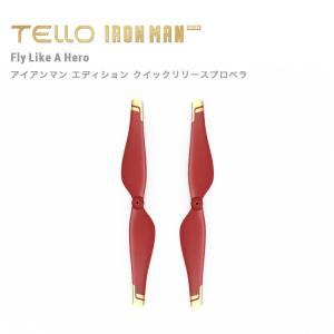 Ryze Tech Tello Iron Man Edition クイックリリースプロペラ DJI インテル 小型 ドローン テロー セルフィー 航空法規制外 lfs