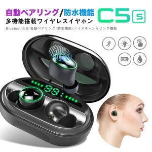 C5s bluetooth ワイヤレス イヤホン Bluetoothイヤホン ワイヤレスイヤホン iphone 自動ペアリング 通話 3500mAh IPX8防水 lfs