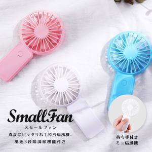 手持ち扇風機 Small Fan ミニ扇風機 手持ち USB充電 ポータブル コンパクト 熱中症対策 野外 アウトドア ファン 扇風機 小型|lfs