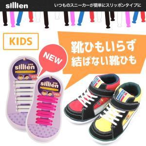 (あすつく) 結ばない靴ひも シリアン シリコン キッズ 子供靴 ジュニア 子供 オシャレ スリッポン シューレス スポーツ スニーカー 靴紐 結ばない 靴 lfs