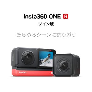 Insta360 ONE R ツイン版(ONE R コア+360度モジュール+4K広角モジュール) 360度アクションカメラ 5.7K 360度全天球 4K広角高画質撮影 FlowState 手ブレ補正 lfs