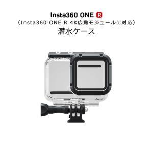 Insta360 ONE R 潜水ケース 4K広角モジュール用 60メートルダイブケース insta360 4Kエディション用 防水ケース インスタ360 IPX8の防水性能 水深60 mまで対応 lfs