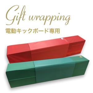 電動キックボード 専用 ギフトラッピング プレゼント包装|lfs