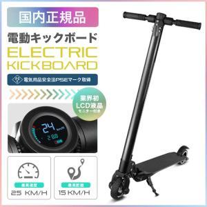 電動キックボード 電気キックボード キックスクーター 立ち乗り式二輪車 電動バイク スクーター バランス歩行機 アシスト歩行 保険完備 国内正規品|lfs
