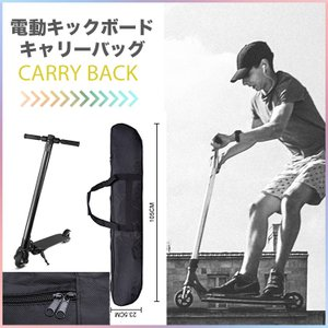 電動キックボード用 キャリング ケース バッグ 持ち運び 専用 キントーンエアー 対応|lfs