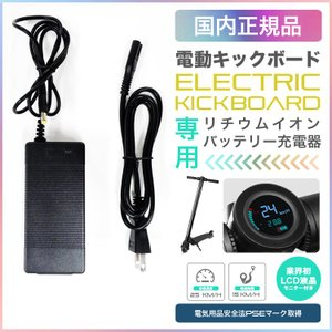 電動キックボード用 リチウムイオンバッテリー充電器【PSE規格品】 lfs