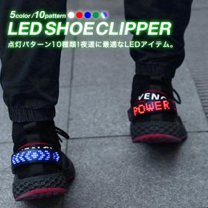 LED シューズ クリップ ライト 夜間 事故防止 ランニング ジョギング マラソン アウトドア 点灯 スニーカー 夜道 安全 靴|lfs