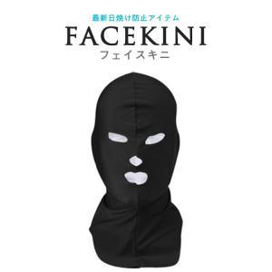 フェイスキニ facekini インスタ 目だし帽 帽子 顔出しNG UVカット 日焼け対策用 マスク アウトドア Youtuber スイムキャップ ハロウィン ゲーム ライブ配信|lfs