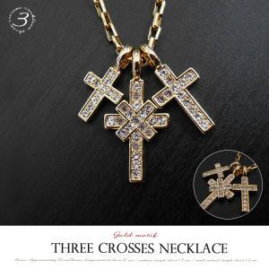 (メール便送料無料) クロス ネックレス 3連 ゴールド ネック 十字架 ダブル ペンダント TOP ビジュー アクセサリー ジルコニア 金|lfs