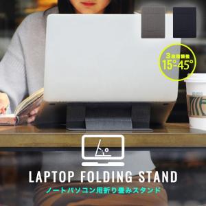 ノートパソコン スタンド 折りたたみ式 PCホルダー タブレット 角度調節 11.6~15.6インチ ノートパソコン用スタンド 薄型 MacBook Pro MacBook Air iPad Pro|lfs