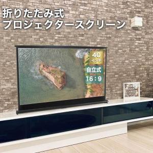 プロジェクタースクリーン モバイル 40インチ 軽量 自立式 机上 卓上 スタンド プロジェクター ホームシアター プレゼンテーション 軽い 収納|lfs