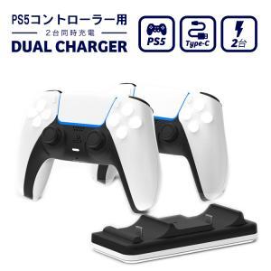 PS5 コントローラー用 充電器 チャージャー 充電ハブ スタンド 2in1 デュアル充電 ps5用 プレイステーション5 2台同時充電 lfs