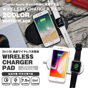 ワイヤレス充電器 Apple Watch 3 2 対応 qi 充電 iPhone X iPhone 8 qc規格対応 ワイヤレスチャージャー AppleWatch series 充電器|lfs