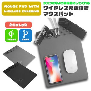 ワイヤレス充電器 マウスパッド ワイヤレス充電器 iphonex iphone8 galaxy note8 Qiレシーバー設置 ワイヤレス充電器 Android ケーブル 収納 ワイヤレス充電対応|lfs