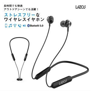 ネックバンド ワイヤレスイヤホン イヤホン ワイヤレス イヤホン Bluetooth イヤフォン 高音質 軽量設計 LAZOS lfs