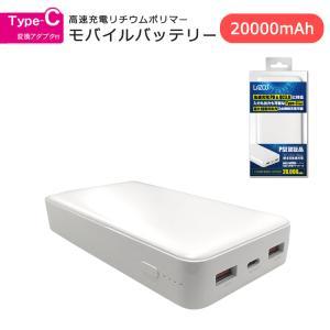 Lazos Type-Cポート搭載 QC/PD対応 20,000mAh 高速充電リチウムポリマーモバイルバッテリー(ホワイト)  PSE取得済み lfs