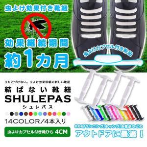 結ばない靴紐 SHULEPAS シュレパス 虫除け シトロネラ アウトドア スポーツ シューズ 靴ひも 結ばない スニーカー|lfs