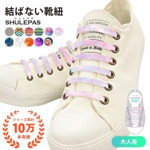 結ばない靴紐 靴ひも 靴 シューズ 濡れない 汚れない ほどけない SHULEPAS シュレパス 模様入り 柄入り シューアクセサリー スニーカー シリコン (大人用)|lfs