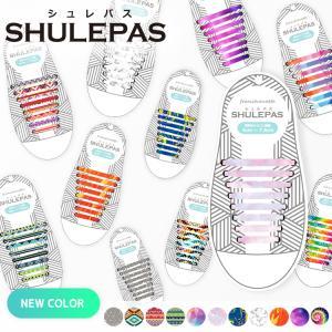 結ばない靴紐 靴ひも 靴 シューズ 濡れない 汚れない ほどけない SHULEPAS シュレパス シューアクセサリー スニーカー シリコン 模様入り 柄入り  (大人用)|lfs