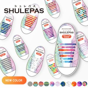 結ばない靴紐 靴ひも濡れない 汚れない ほどけない SHULEPAS シュレパス キッズ 育児グッズ 育児便利グッズ スニーカー  靴紐 模様入り 柄入り (子供用)|lfs